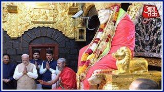 साईं बाबा की महासमाधि शताब्दी समारोह में PM Modi - AAJTAKTV
