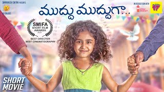 Muddu Mudduga | Short Film | Praanya, Sri Vidya, Masala Sundeep | Sai Krishna | ChaiBisket - YOUTUBE