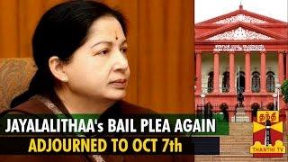 Jayalalithaa's Bail Plea Again Adjourned To 7th October 2014