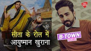 रामलीला की सीता बनेंगे आयुष्मान खुराना | Btowntop10 - AAJTAKTV