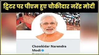 PM Narendra Modi turns Chowkidar Narendra Modi On Twitter: ट्विटर पर पीएम हुए चौकीदार नरेंद्र मोदी - ITVNEWSINDIA