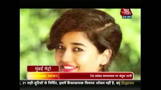 Mumbai Metro: Love Triangle Suspected In Arpita Murder Case - AAJTAKTV