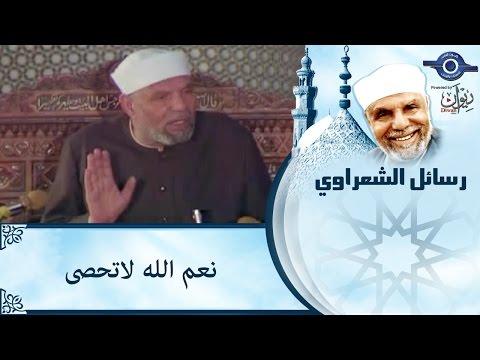 الشيخ الشعراوي | نعم الله لاتحصى