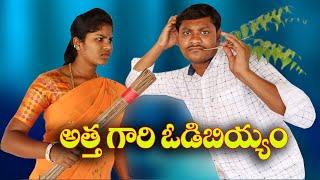 అత్తా గారి ఒడిబియ్యం # 96 Atta Gari Odibiyyam //Telugu Shortfilm // By Mana Palle Muchatllu - YOUTUBE