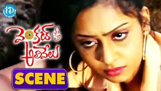 Venkat Tho Alivelu Movie Scenes - Sanjana Comedy || Dileep || Abhinaya Sri || MS Narayana - IDREAMMOVIES