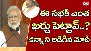కన్నా లక్ష్మీనారాయణ, ఈ ప్రోగ్రాంకి ఎంత ఖర్చు పెట్టావ్? lModi Funny Comments On Kanna Lakshminarayana - CVRNEWSOFFICIAL