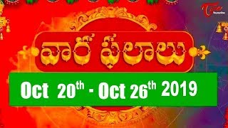 Vaara Phalalu | October 20th to 26th October 2019 | Weekly Horoscope 2019 | TeluguOne - TELUGUONE