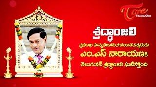 TeluguOne Pays Tribute to MS Narayana - TELUGUONE