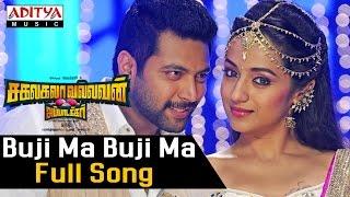 Buji Ma Buji Ma Full Song ll Sakalakala Vallavan Appatakkar Songs ll Jayam Ravi, Trisha, Anjali - ADITYAMUSIC