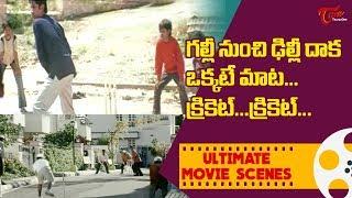 గల్లీ నుండి ఢిల్లీ దాకా ఒకటే మాట.. క్రికెట్..!! క్రికెట్..!! | Ultimate Movie Scenes | TeluguOne - TELUGUONE