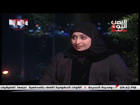 قناة اليمن اليوم | برنامج صوت اليمن 19/01/2019