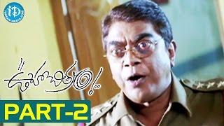 Ooha Chitram Full Movie Part 2 || Vamsi Krishna, Kaveri Jha || Satya || Nandigam - IDREAMMOVIES