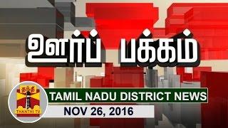Oor Pakkam 26-11-2016 Tamilnadu District News in Brief (26/11/2016) – Thanthi TV News