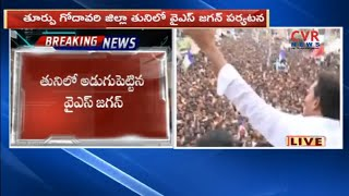 YS Jagan Speech at Thuni Public Meeting  | Praja Sankalpa Yatra | CVR News - CVRNEWSOFFICIAL
