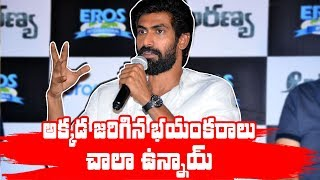 Many Scary Things Happened While Shooting: Rana || Aranya Movie Teaser Launch | Suresh Babu - IGTELUGU