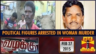 "VAZHAKKU (CrimeStory) 27-02-2015 ""Political Personalities Arrested in Omalur(Pachinampatty Village) Woman Murder"" – Thanthi tv Show"
