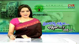 AMTZ ప్రజారోగ్య రక్షణా..భక్షణా..?|Scams Care of Address AP Medtech Zone| 3000 Cr| Part-6 | CVR News - CVRNEWSOFFICIAL