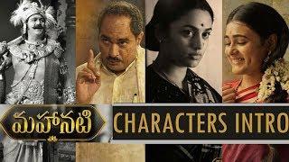 Mahanati characters intro | Krish Jagarlamudi, Mohan Babu, Shalini Pandey | Nadigaiyar Thilagam - IGTELUGU