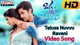 Teluse Nuvvu Ravani Full Video Song || Oka Laila Kosam Movie || Naga Chaitanya, Pooja Hegde - ADITYAMUSIC