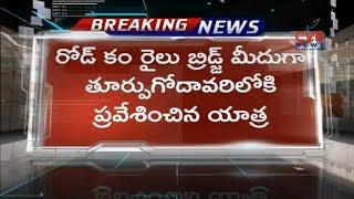 ఘన స్వాగతం | Grand Welcome To YS Jagan At Rajahmundry Road Come Railway Bridge | CVR News - CVRNEWSOFFICIAL