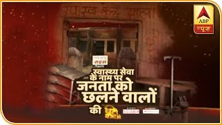 Ghanti Bajao: Ruins with no doctors instead of health centre - ABPNEWSTV
