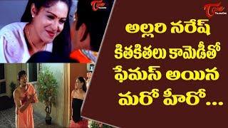 అల్లరి నరేష్ బెస్ట్ కామెడీ సీన్ తో పాపులర్ అయిన మరో హీరో.. | Ultimate Movie Scenes | TeluguOne - TELUGUONE