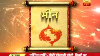 Daily Horoscope with Pawan Sinha: Here is how your day will be - ABPNEWSTV