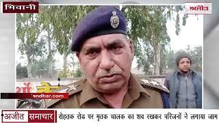 video : Rohtak Road पर मृतक चालक का शव रखकर परिजनों ने लगाया Jam