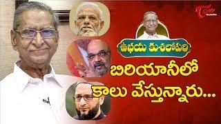 Gollapudi Column | బిరియానీలో కాలు వేస్తున్నారు | TeluguOne - TELUGUONE