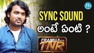 అసలు Sync Sound అంటే ఏంటి? || Nagarjun Thallapalli & Sanjay Das || Frankly With TNR - IDREAMMOVIES