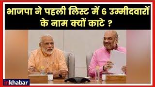 Lok Sabha Election 2019: BJP Releases List Of 184 Candidates; जानें खास 10 बड़ी बातें, लोकसभा चुनाव - ITVNEWSINDIA