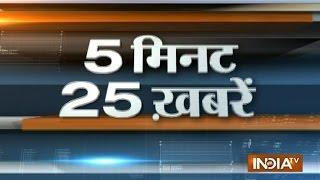 India TV News: 5 minute 25 khabrein | October 21, 2014 - INDIATV