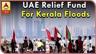 Panchnama Full (21.08.2018): UAE Provides Relief Assistance For Kerala Floods | ABP News - ABPNEWSTV