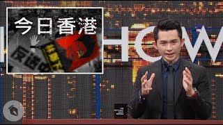 [Brian's Night Night Show] Aye! The Present of Hong Kong