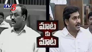 వీడియో టేపుల్లో దొరికింది మీరా.. నేనా..? | YS Jagan Vs Acham Naidu | AP Assembly | TV5 News - TV5NEWSCHANNEL