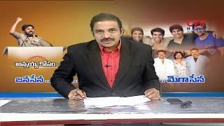 జనసేన పార్టీ చిరంజీవి అభిమానులదే: పవన్ | Janasena Party is another Praja Rajyam? | CVR Special Drive - CVRNEWSOFFICIAL
