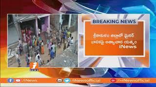 68 Old Year Man Indecent behavior With Minor Girl In Srikakulam | iNews - INEWS