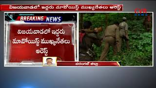 2 Maoists arrested in Vijayawada | CVR News - CVRNEWSOFFICIAL