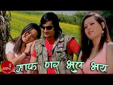 Maaf gara vul vaye By Bisnu Majhi n Raju Pariyar