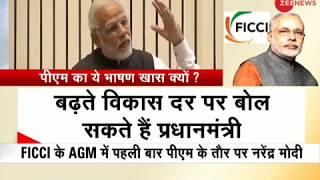 PM Narendra Modi speaks at FICCI's 90th Annual General Meet - ZEENEWS