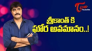 Young Actresses Insulted Family Star Srikanth - TELUGUONE