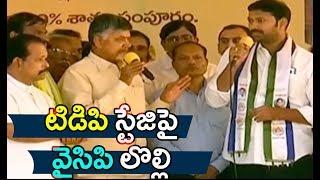 YCP leader Avinash Reddy Vs Chandrababu Naidu | Janmabhoomi Program In Pulivendula | Mango News - MANGONEWS