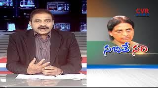 సబితే సరి | Chandrababu effect on Congress | Sabita Indra Reddy to be Telangana CLP Leader?|CVR News - CVRNEWSOFFICIAL
