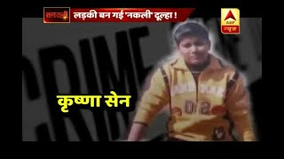 Sansani: Know about the incident where a girl became husband to ploy - ABPNEWSTV
