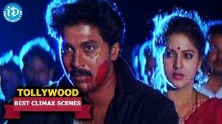 Tollywood Movies || Best Climax Scenes || Vinod Kumar, Yamuna || Rajadhani Movie - IDREAMMOVIES