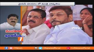 Anam Ramanarayana Reddy Decides To Goodbye To TDP | To Join YSRCP On July 8th | iNews - INEWS