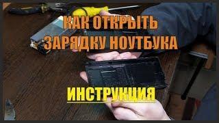 Как открыть зарядку от ноутбука, ремонт зарядки (наша версия)