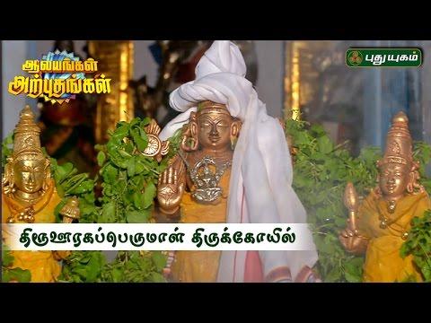 Thiru Uraga Perumal Temple, Kundrathur | Aalayangal Arputhangal | 26/04/2017