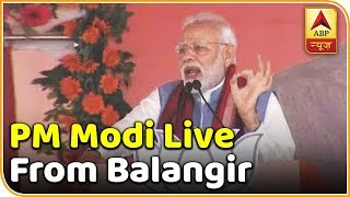 For Previous Govt Houses Were A Means For Publicity, Says PM Modi In Balangir Rally | ABP News - ABPNEWSTV