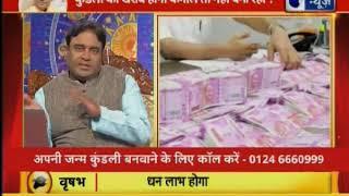 Astrology and Vastu tips to get Wealthy, धन की समस्या को दूर करने वाले ज्योतिष कनेक्शन - ITVNEWSINDIA